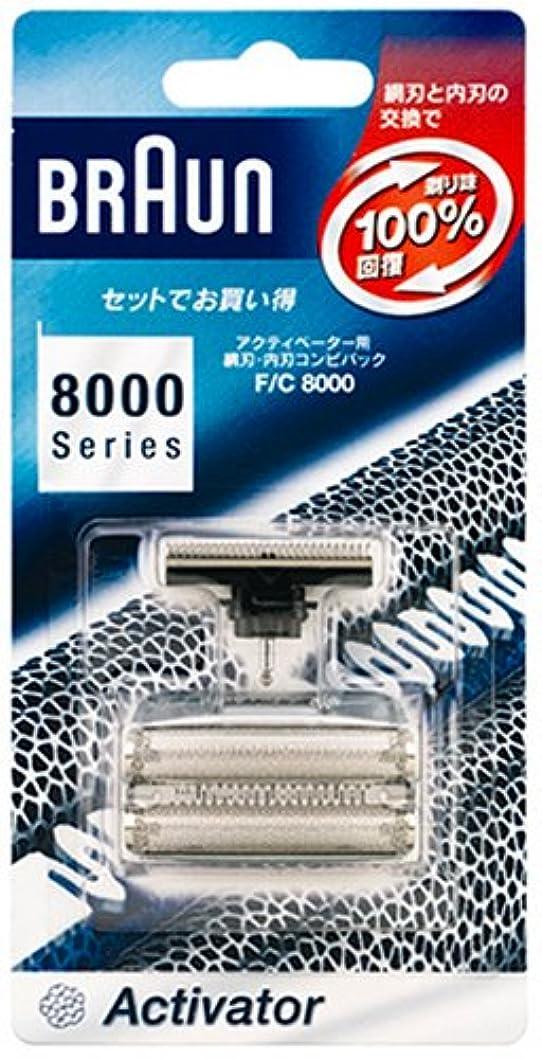 織機ライオネルグリーンストリート最も遠いブラウン シェーバー網刃?内刃コンビパック F/C8000