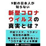 9割の日本人が知らない 新型コロナウイルスの真実とは?