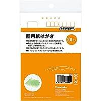 呉竹 画用紙はがき 20枚入 KG204-806