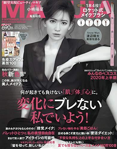 MAQUIA(マキア) 2020年 09 月号 通常版 [雑誌]