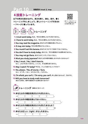 かんき出版『中学校3年間の英語が1冊でしっかりわかる本』