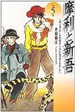 摩利と新吾―ヴェッテンベルク・バンカランゲン (第5巻) (白泉社文庫)
