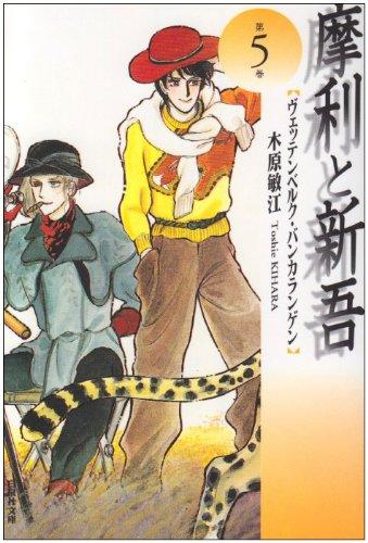 摩利と新吾―ヴェッテンベルク・バンカランゲン (第5巻) (白泉社文庫)の詳細を見る