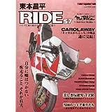 東本昌平RIDE57 (Motor Magazine Mook)