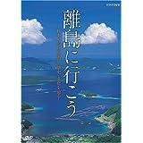離島に行こう〜日本の島の原風景・歴史・文化を辿る〜 [DVD]