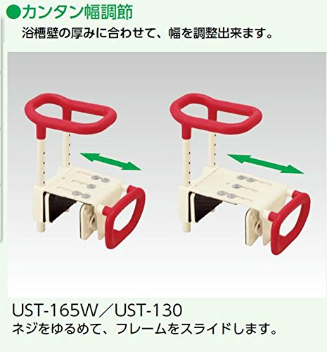 アロン化成安寿高さ調節付浴槽手すりUST-130レッド
