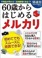 60歳からはじめる メルカリ (不用品が売れる! 生前整理に役立つ!)
