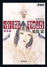 表紙: 帝都物語 第参番 (角川文庫) | 荒俣 宏