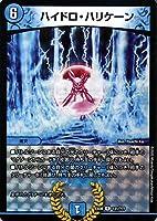 デュエルマスターズ ハイドロ・ハリケーン(レア) 謎のブラックボックスパック(DMEX08) BBP | デュエマ 水文明 呪文