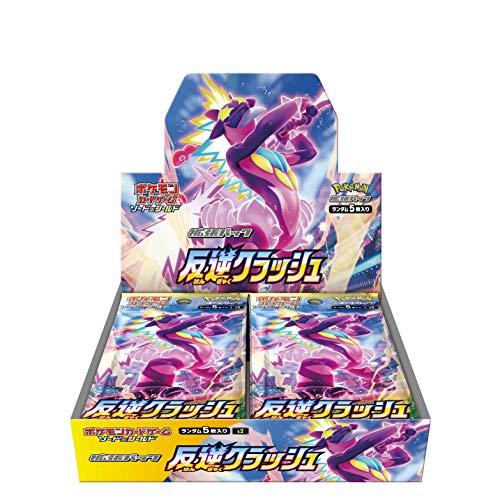 Pokemon TCG - Rebellion Crash [S2] - ポケモンカードゲーム ソード&シールド 拡張パック 「反逆クラッシュ」 BOX