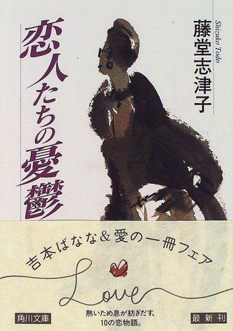恋人たちの憂鬱 (角川文庫)の詳細を見る