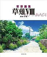 「背景画集 草薙」第8弾はのんのんびより、ハクメイとミコチ、このはな綺譚を収録