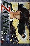 裂魔伝 E.ZONE 第10巻 (あすかコミックス)