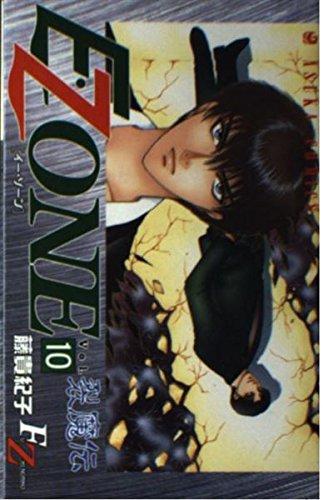 裂魔伝 E.ZONE 第10巻 (あすかコミックス)の詳細を見る