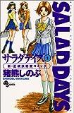 SALAD DAYS(サラダデイズ) (1) (少年サンデーコミックス)