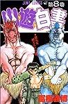 幽★遊★白書 8 (ジャンプコミックス)