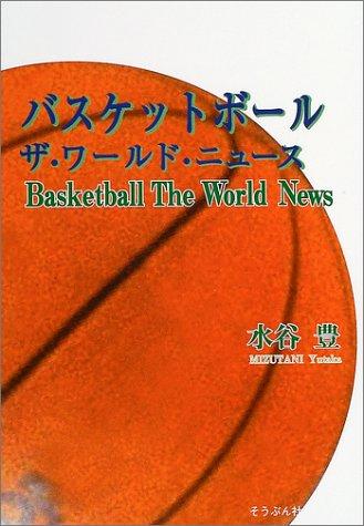 バスケットボール―ザ・ワールド・ニュース