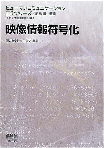 映像情報符号化 (ヒューマンコミュニケーション工学シリーズ)