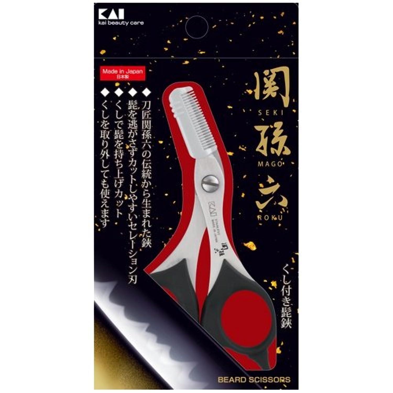 関孫六 クシ付きヒゲハサミ HC3514