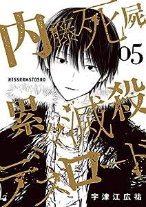 内藤死屍累々滅殺デスロード(5) (サンデーうぇぶりコミックス)