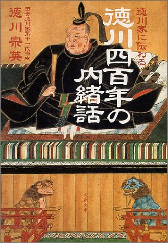 徳川家に伝わる 徳川四百年の内緒話 (文春文庫)