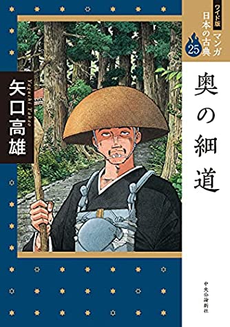 ワイド版 マンガ日本の古典25-奥の細道 (全集)