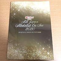 オールジャパン メダリスト オンアイス 2020 公式パンフレット