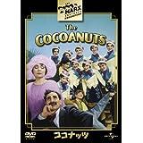 ココナッツ [DVD]