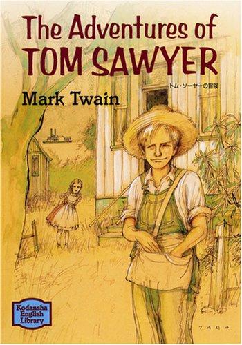 トム・ソーヤーの冒険 - The Adventures of Tom Sawyer 【講談社英語文庫】の詳細を見る