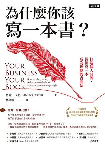 為什麼你該寫一本書?打造個人品牌,從撰寫一本成為焦點的書開始: Your Business Your Book?How to plan, write, and promote the book that puts you in the spotlight (Traditional Chinese Edition)