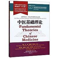 中医基础理论(供中医学针灸学和推拿学专业用中文版世界中医学专业核心课程教材)