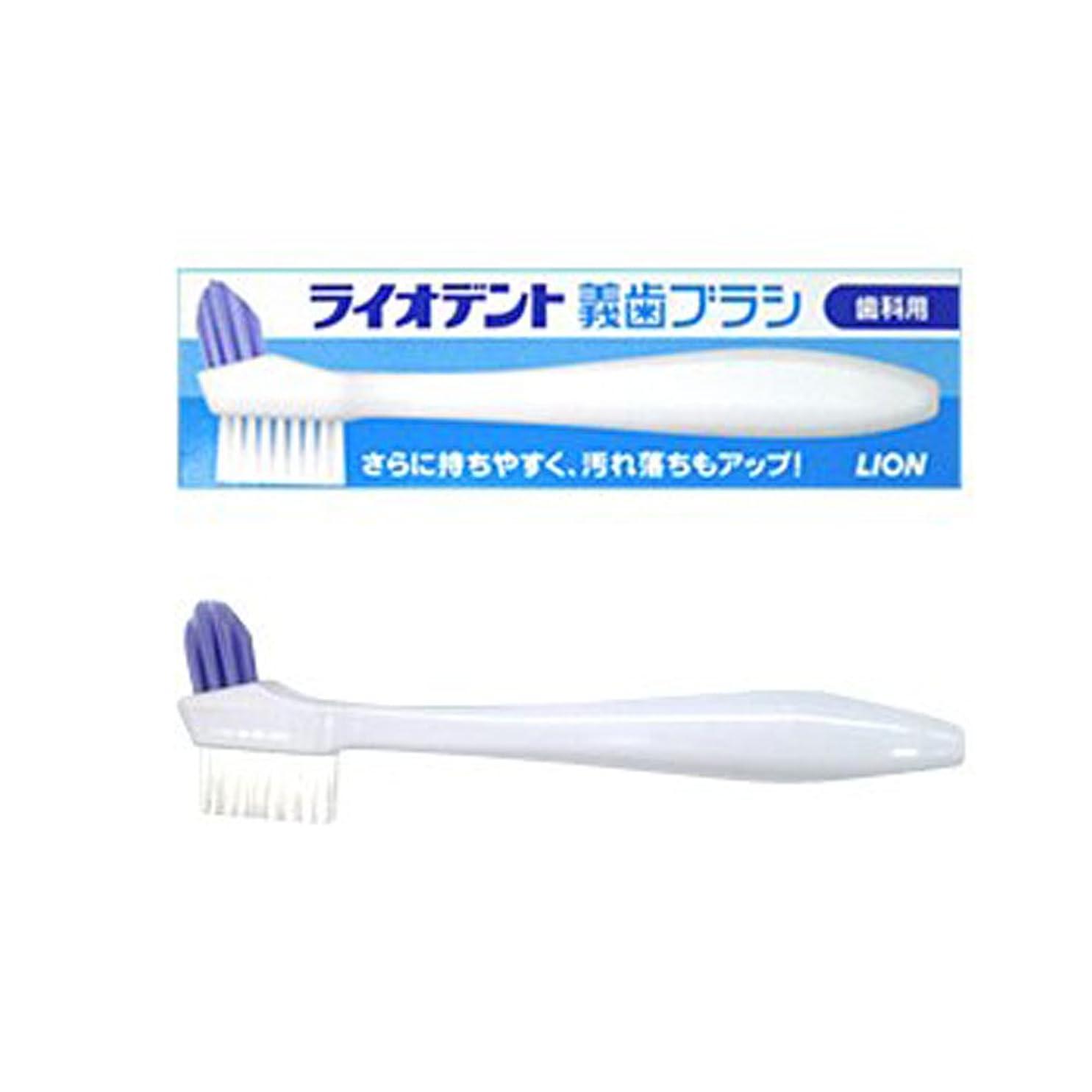 悪意めんどり側溝ライオデント義歯ブラシ 1本