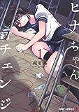 ヒナちゃんチェンジ 1 (ジャンプコミックス)