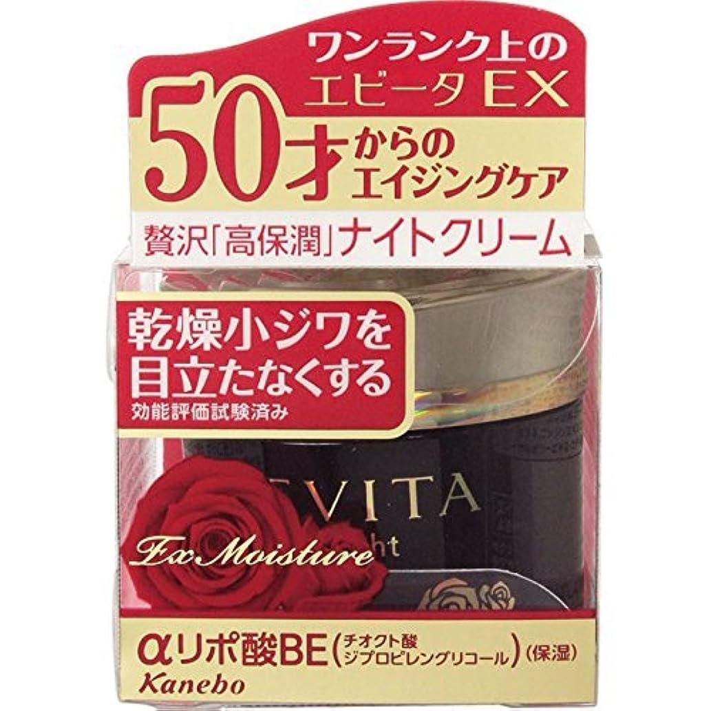印をつけるバイオリン信頼できるカネボウエビータ(EVITA)EXスーペリアナイトA 35g [ヘルスケア&ケア用品]