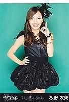 AKB48 公式生写真 チームサプライズ キミが思ってるより… 一般発売Ver. 【板野友美】 チュウ