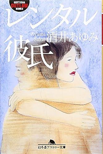 レンタル彼氏 (幻冬舎アウトロー文庫)