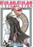 プリンセス・プリンセス(3) (Wings Comics)