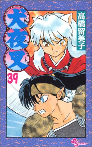 犬夜叉 (39) (少年サンデーコミックス)