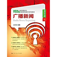 New media age journalism textbook series journalism core courses ( 10 ) : Broadcast News(Chinese Edition)
