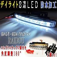 トヨタ グランドハイエース VCH10W デイライト LED 防水 ホワイト 車検対応