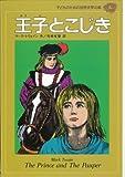 王子とこじき (子どものための世界文学の森 6)