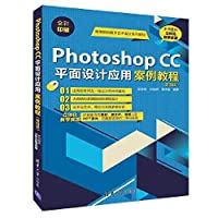 Photoshop CC Graphic Design Applications Guide (Fourth Edition) (Collegiate Digital art design series of textbooks)(Chinese Edition)