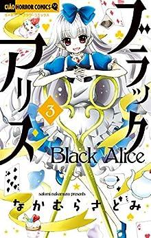 [なかむらさとみ]のブラックアリス(3) (ちゃおコミックス)