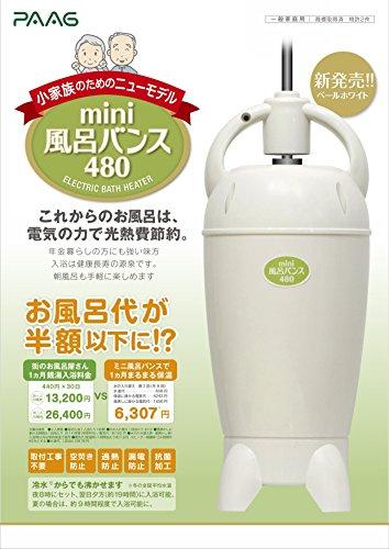 ミニ風呂バンス480