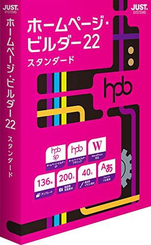 ジャストシステム ホームページ・ビルダー22 スタンダード 通常版