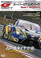 2018 SUPER GT オフィシャル DVD Rd.7 (<DVD>)