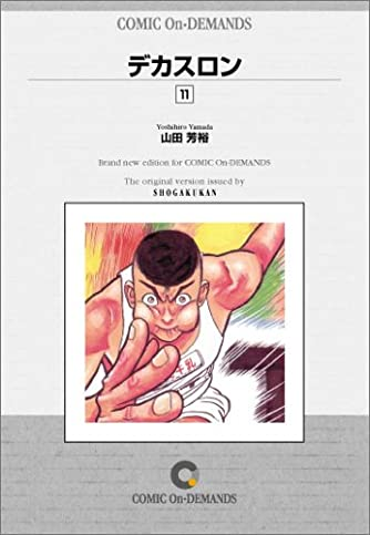 デカスロン (11) オンデマンド版 [コミック] (ヤングサンデーコミックス)