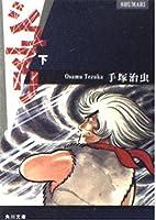 シュマリ (下) (角川文庫)