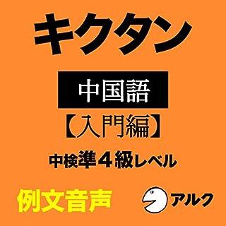 『キクタン中国語 【入門編】中検準4級レベル 例文音声 (アルク)』のカバーアート