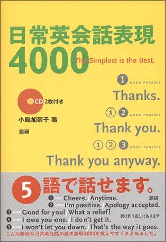 日常英会話表現4000の詳細を見る